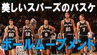 是非見てもらいたいNBAで最も美しい「スパーズのバスケ」