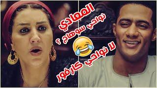 محمد رمضان صعيدي من قنا وعايز يتجوز من المعادي 😂🤣