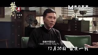 Ip man 4 (new November trailer)