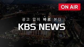 [LIVE] KBS 뉴스9 2019년 1월 17일(목) - 서영교 원내수석부대표 사퇴…손혜원 징계 않기로