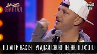 Потап и Настя - Угадай свою песню по фото | Вечерний Квартал 26.03.2016
