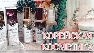 Покупки корейской косметики ✅ Тональный крем ENOUGH RICH GOLD и 8 PEPTIDE