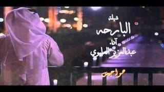 تحميل اغاني شيلة البارحه / عبدالعزيز العليوي MP3