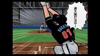 ドカベン坂田三吉「通天閣打法」「通天閣投法」激闘プロ野球