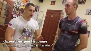 Лучшие ММА залы России - БК РАТИБОР - вторая серия -MyGymTop