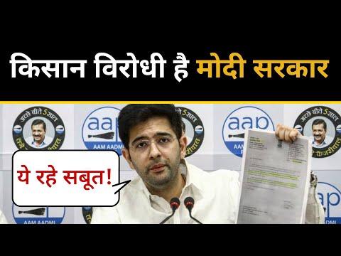 Raghav Chadha ने Narendar Modi सरकार को Kisan Bill पर सबूत के साथ किया Expose