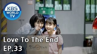 Love To The End | 끝까지 사랑 EP.33 [SUB: ENG, CHN/2018.09.21]