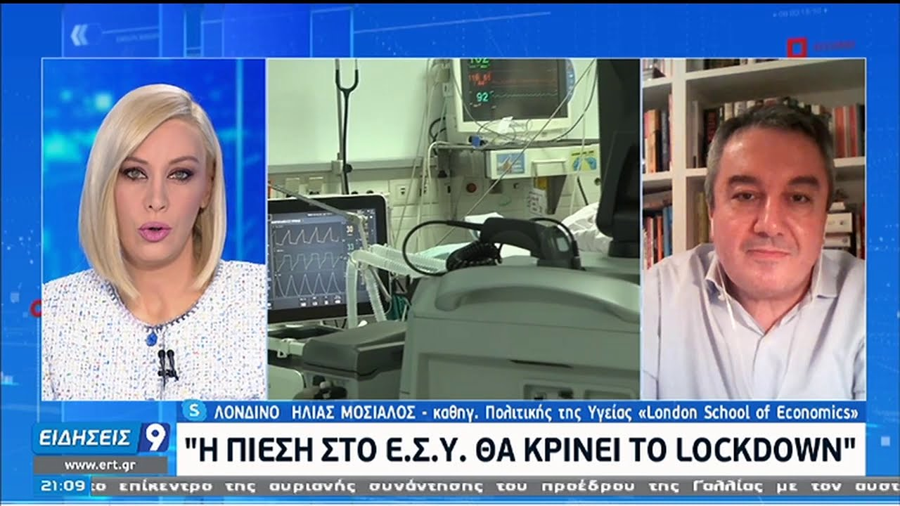 Μόσιαλος: Αρχές Ιανουαρίου πιστεύω ότι θα έρθει το εμβόλιο στην Ελλάδα | 09/11/2020 | ΕΡΤ