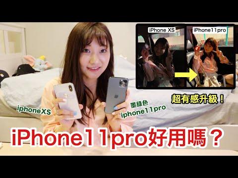 愛莉莎莎 開箱最新的iPhone 11pro 最後卻感到失望