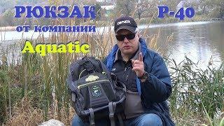 Рюкзак aquatic рыболовный р-40х хаки