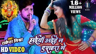 Saiyan Aihein Na Dassehra Mein | Superhit   - YouTube