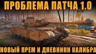 ПРОБЛЕМА ПАТЧА 1.0 | НОВЫЙ ПРЕМ 8ур |  ДНЕВНИКИ РАЗРАБОТЧИКОВ КАЛИБРА [ World of Tanks ]