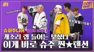 슈퍼쇼8 VCR 촬영장 브이로그 VLOG 연출 이혁재와 감독 신동희의 열정 자신있어📣│ SUPER JUNIOR WORLD TOUR 'SUPER SHOW 8' (ENG SUB)