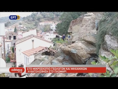 Εκκενώθηκαν 14 σπίτια στο Πλωμάρι Λέσβου λόγω κατολισθήσεων | 25/11/2018 | ΕΡΤ
