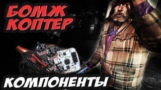 ✔ Самый дешевый гоночный квадрокоптер? Как он выглядит? Обзор компонентов [Проект бомж-коптер]