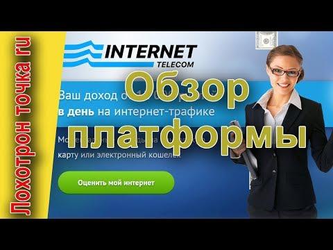 Интернет телеком. Обзор платформы для заработка. Осторожно - Лохотрон!