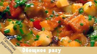 Блюда из овощей. Классическое овощное рагу.