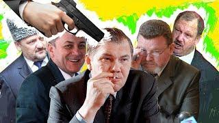 5 мертвых губернаторов пошедших против системы / Как защитить Фургала и Коновалова?