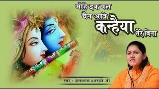 मोहे इक पल चैन ना आवे कन्हैया तेरे बिना ,Devi Hemlata Shastri Ji