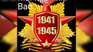 Наши герои войны. Видео создано И. Кузнецовой.