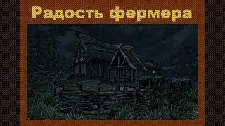 """Skyrim Mod """"Радость фермера"""" - обзор"""