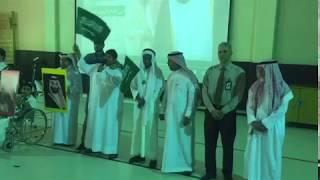 الاحتفال باليوم الوطني 1437/1438 مجمع شموع الامل للتربية الخاصة