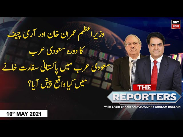 The Reporter Sabir Shakir ARY News 10 May 2021