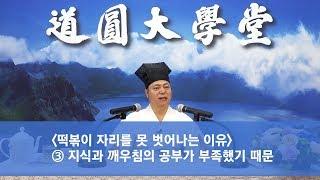 [도원(道圓)대학당 강의] 438 삶의 이념에 따라 운이 달라진다