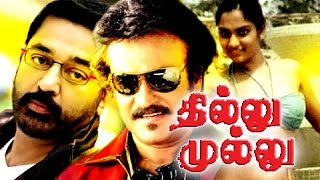 Tamil Full Movie  Thillu Mullu  RajinikanthKamal Hassan  Tamil Full Movie New Releases