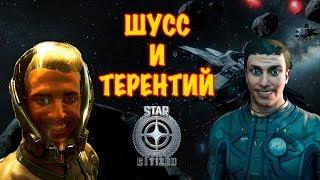 Wycc и Терентий в Star Citizen Смешные моменты