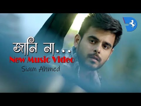 জানি না | Siam Ahmed new Music Video |