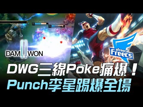 DWG vs AF DWG三線Poke痛爆 Punch李星踢爆全場!Game 2