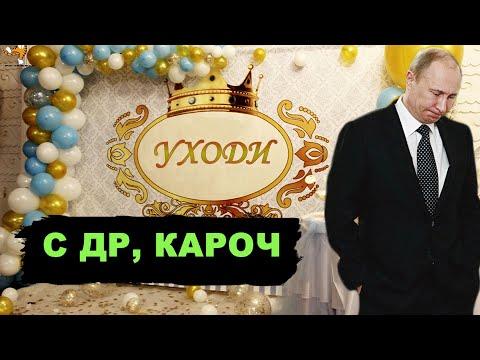 Поздравление Путина с днем рождения. Деду 67