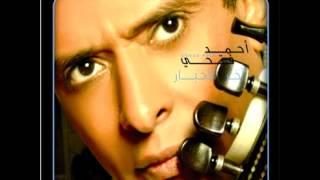تحميل اغاني Ahmad Fathi...Khal li Hali | احمد فتحي...خل لي حالي MP3