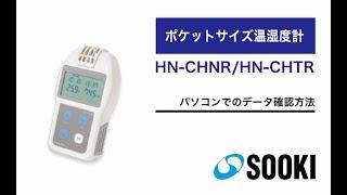 ポケットサイズ温湿度計 HN-CHNR データ確認方法(PC)