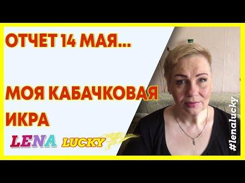 ПОХУДЕТЬ ВМЕСТЕ// мой отчет 14 мая// моя кабачковая икра