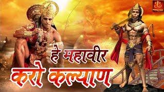 Hey Mahaveer Karo Kalyan - ( हे महावीर करो