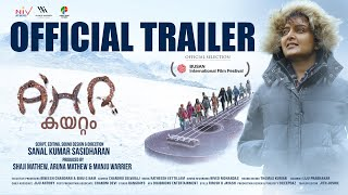 Kayattam - Official Trailer
