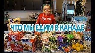 Что мы едим в Канаде   Продукты из Costco