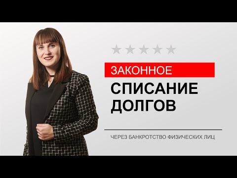 Про законное списание долгов - БОЛЬШОЕ ДЕЛО