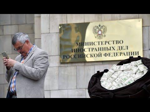 У МИД России украли миллион долларов из коробки из-под водки «Абсолют»
