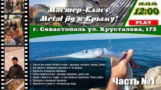Ловля на пилькер в чёрном море