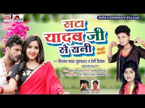 सटा यादव जी से रानी Niranjan Yadav Dularua भोजपुरी गाना 2019 Sata Yadav Ji Se Rani - Premi Priynaka