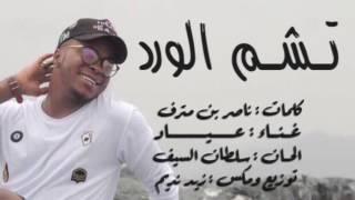 تحميل و مشاهدة حصريا تشم الورد عياد TSHM ALWRD 3AYAAD 2017 MP3