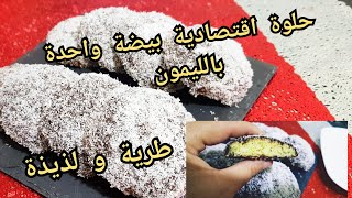 مطبخ ام وليد / حلوة اقتصادية بالزيت و بيضة واحدة بذوق الليمون و الشوكولا طرية و بنينة .