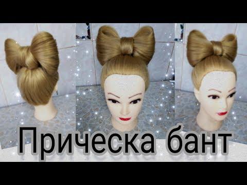 Прическа бант.Hair bow