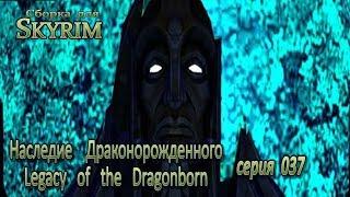Наследие Драконорожденного 37 Жесть, но конец МХАРФИН