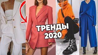 Цвета тренды лета 2020