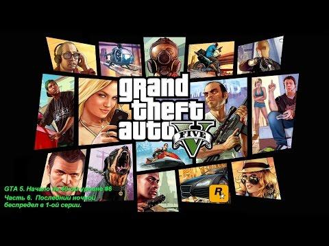 GTA 5. Начало на 40-ом уровне, ч.6 - Последний ночной беспредел в 1-ой серии.