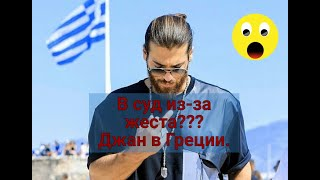 В суд из-за жеста...Серьезно??? Джан Яман в Греции.Can in Greece.